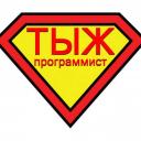#ТыЖПрограммист